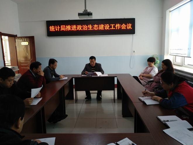 县统计局召开推进政治生态建设工作会议