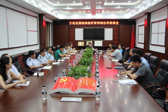 【北京pk10哪里投注安全吗】我县召开国税地税征管体制改革座谈会