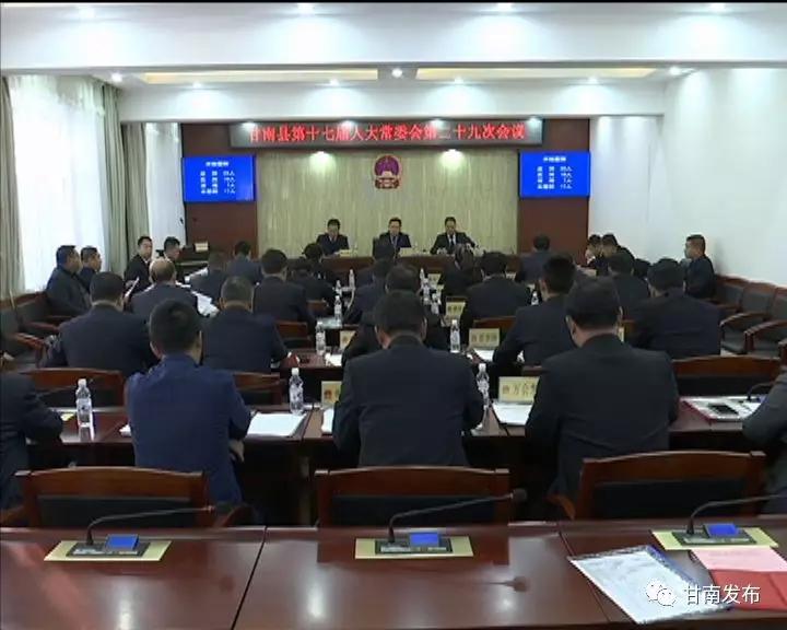 县十七届人大常委会第二十九次会议召开