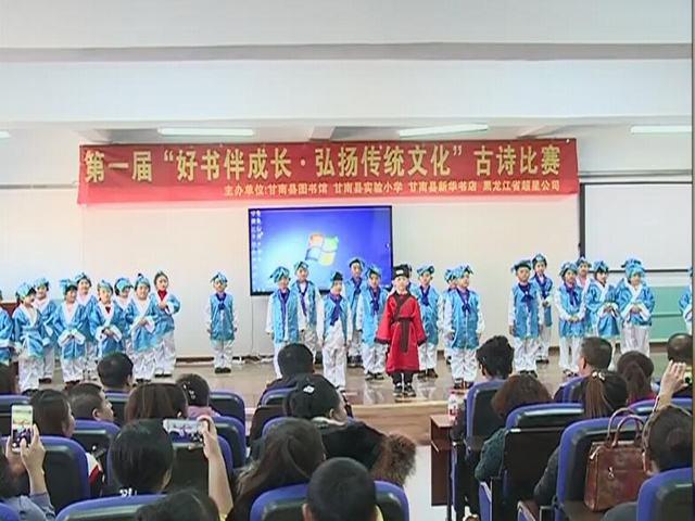 """县实验小学举办第一届  """"好书伴成长 弘扬..."""